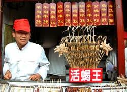 comida_china_i